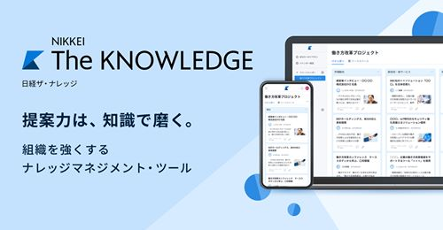 Life Designing CEOの吉田が「NIKKEI The KNOWLEDGE セミナー」でメインスピーカーを務めます