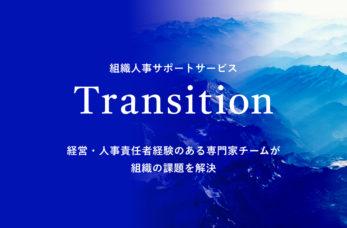 経営・人事責任者経験のある組織人事専門家チームによる、組織人事サポートサービス「Transition」の提供開始